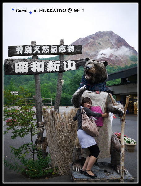 讚啦...有熊有山