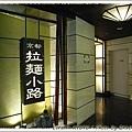 京都拉麵小路