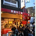 京味章魚燒