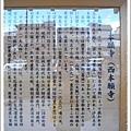 西本願寺簡介