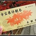 碰上寺寶展入場費1000日幣!!