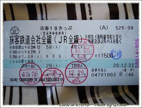 JR青春十八きっぷ