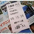 入園券1500日幣