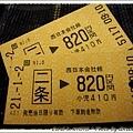 二条站出發到奈良820日幣