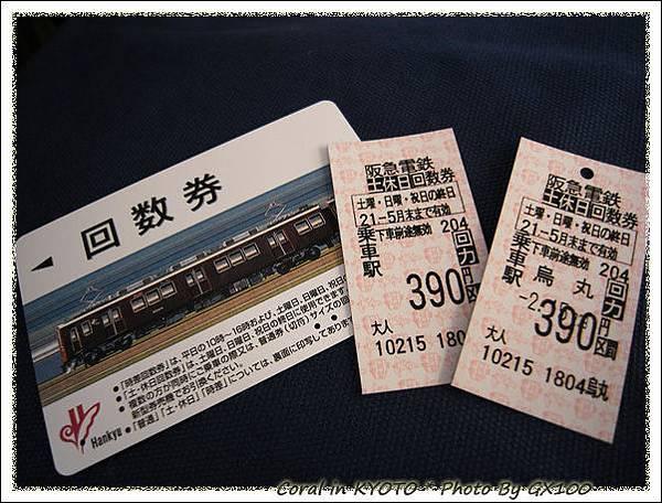 阪急電鐵假日回數券...平均一張¥257