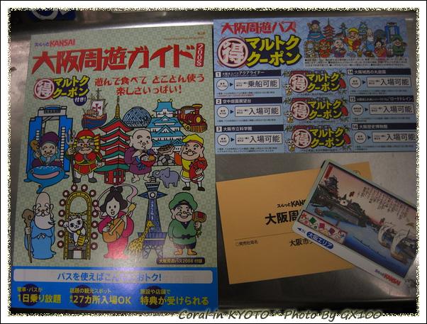 ¥2000很划算的大阪周遊pass
