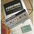 大阪周遊pass有27處可以免費入場