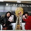 毓昕和劉禎拿著パンフレット和假通天閣合照