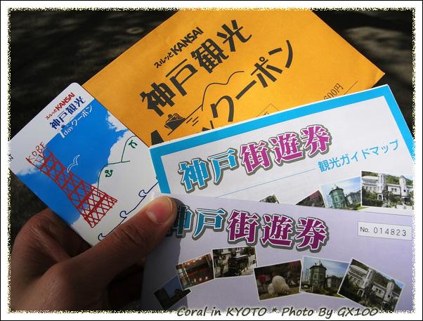 神戶觀光1dayクーポン阪急擴大版¥2600