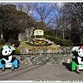 可愛的熊貓同類...我來探親囉!!