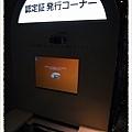 認定證發行的機器...對著機器拍張照片
