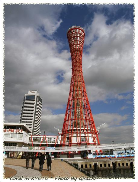 神戶ポートタワー