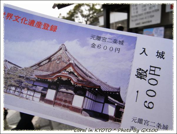 二条城入場費¥600