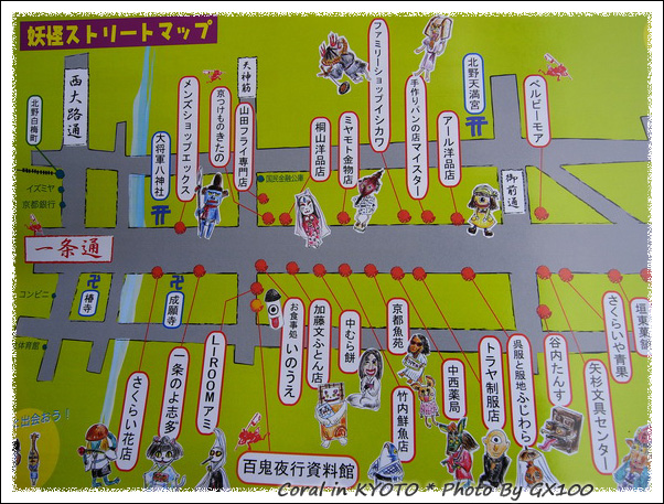 妖怪街還有地圖導覽呢!!