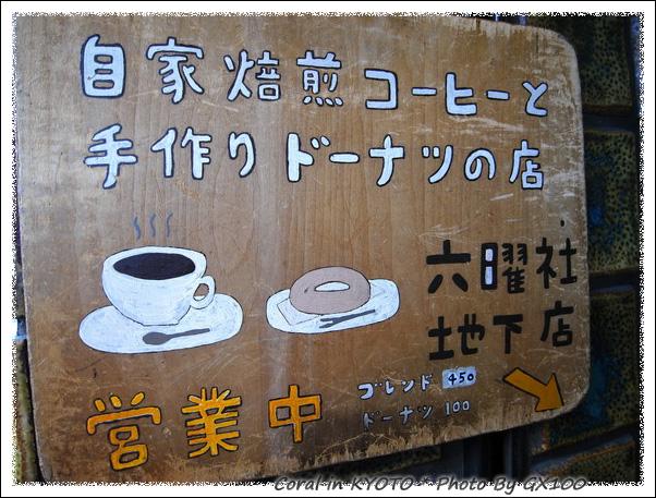 京都歷史悠久的咖啡廳