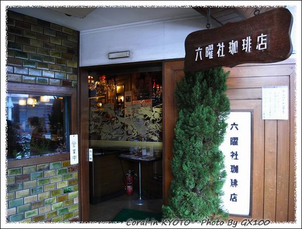 下次吧...京都珊瑚會再來的:)