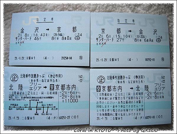 京都到北陸的乘車券~~~