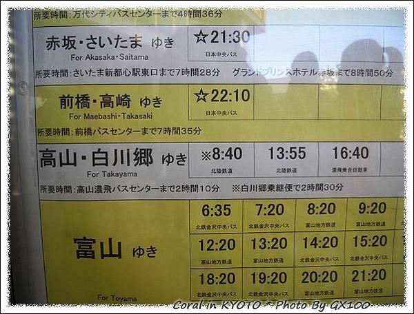 等等要搭8點40分的bus