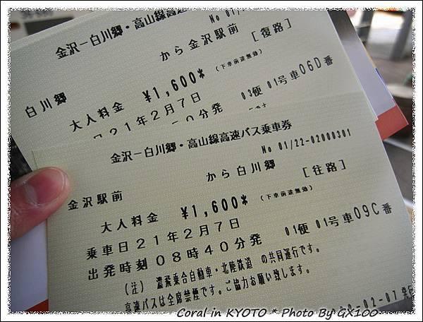 珊瑚的車票和票價