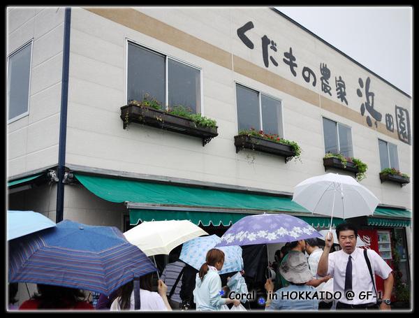 為啥要到北海道採果@@?