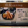回到京都車站,享用珊瑚最愛的和幸豬排