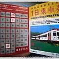 和歌山電鐵貴志川線的一日券~~~日幣650