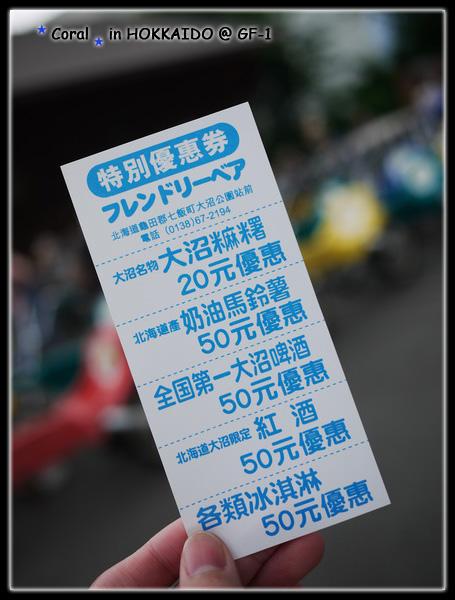 ¥1000...蜈蚣車,腳踏車,還有食物折價