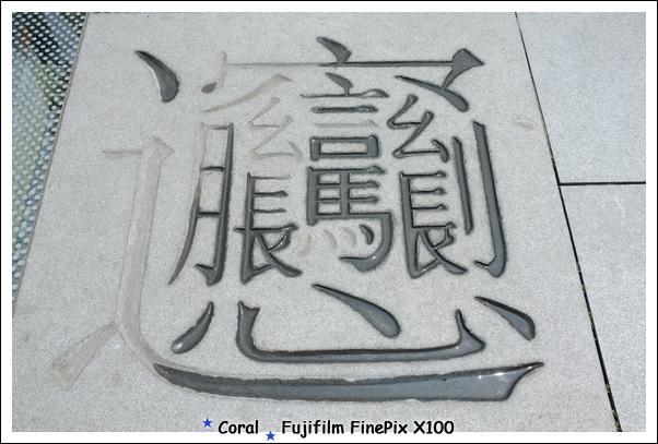 喔喔...好艱深的中文字