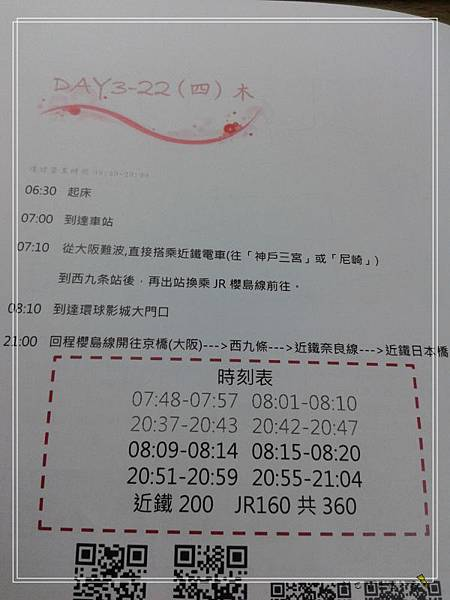2015-11-25 09.51.41.jpg