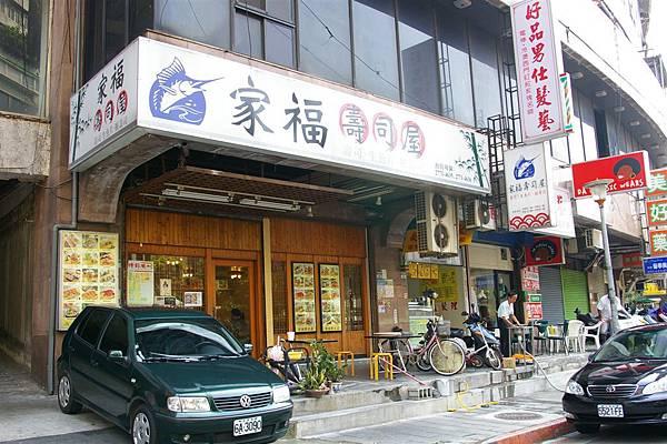 家福壽司屋。招牌