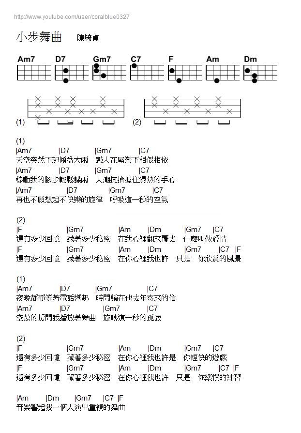 小步舞曲.png