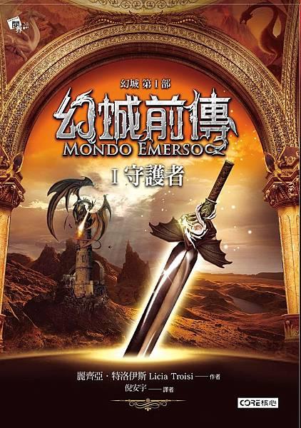幻城前傳-守護者1+書腰2-01