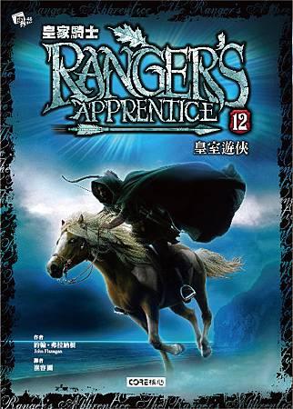 皇家騎士12-封面