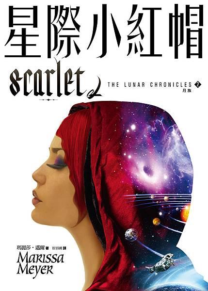 星際小紅帽-封面-01