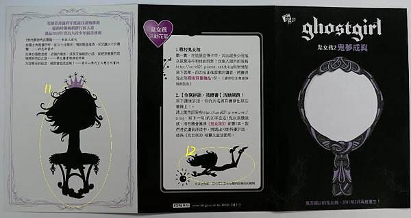 鬼女孩宣傳卡正面1.JPG