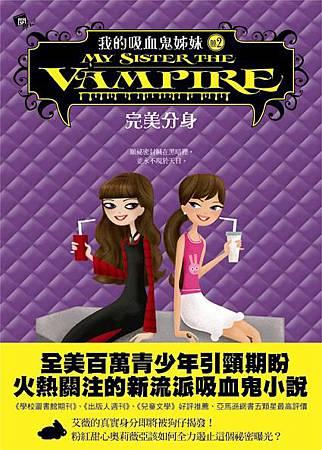 吸血鬼姐妹02-封面書腰2.JPG
