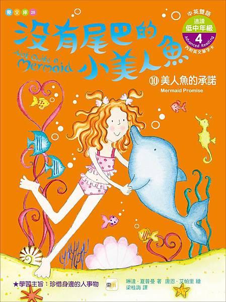 美人魚的承諾-封面.jpg