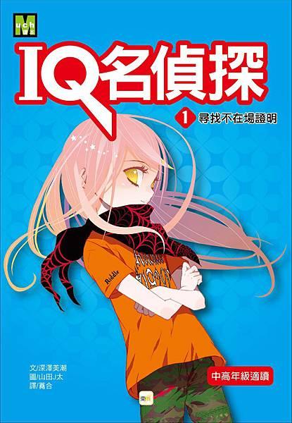 IQ探偵團01-封面-01