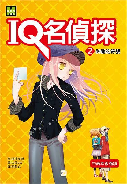 IQ探偵團02-封面-01