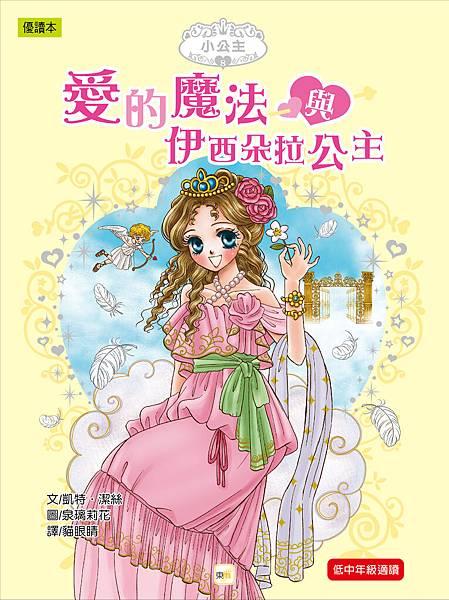 小公主08-封面-01