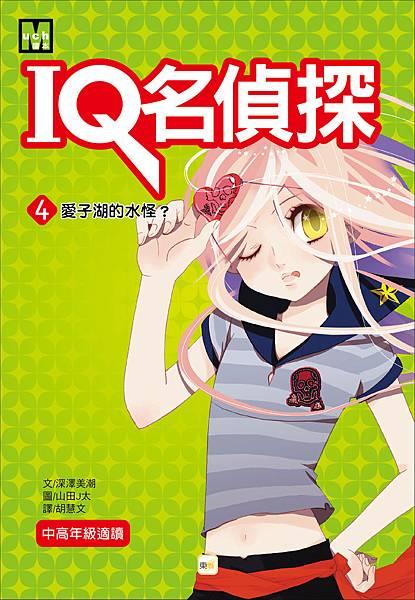 IQ探偵團04-書衣-01