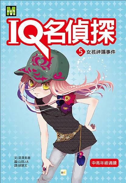 IQ探偵團05-書衣-01