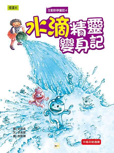 生動科學童話04-封面-01
