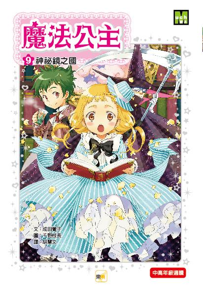 魔法公主09-封面