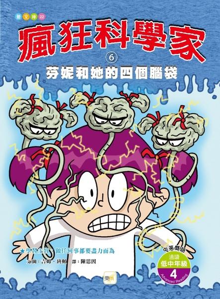 瘋狂科學家06-封面.JPG