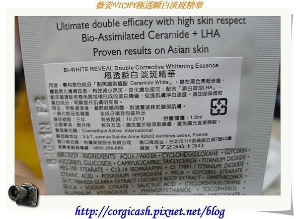 薇姿亞洲熱銷明星產品 - 極透瞬白淡斑精華