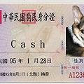 cash狗民身份證.jpg