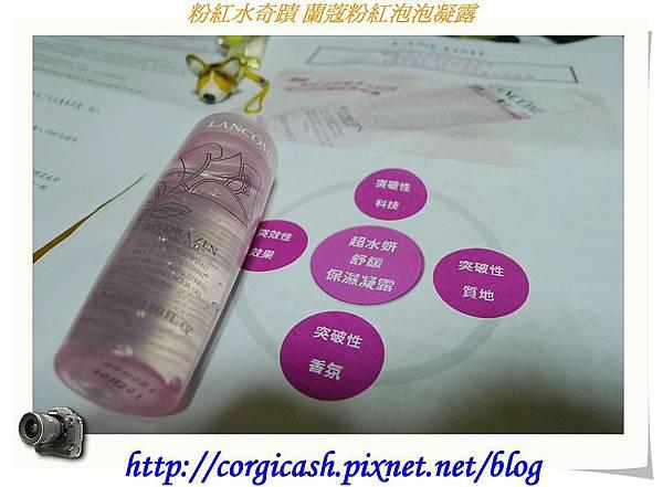 【體驗徵文】粉紅水奇蹟 蘭蔻粉紅泡泡超水妍舒緩保濕凝露