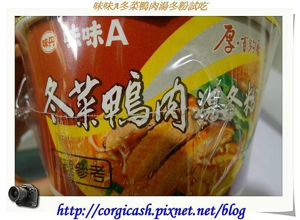 【試吃徵文】味味A冬菜鴨肉湯冬粉試吃