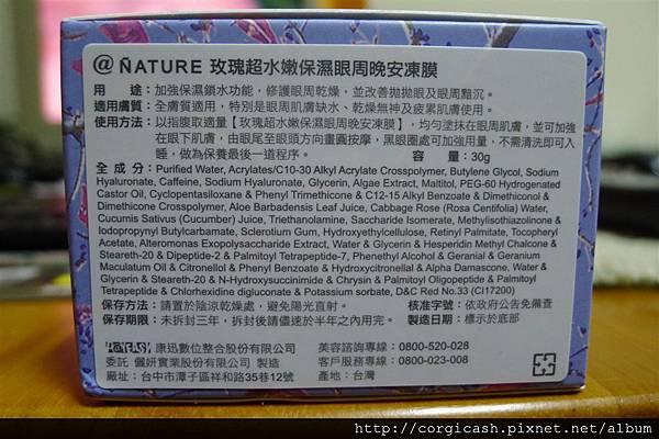 撫紋首選‧ @Nature玫瑰眼周晚安凍膜限量體驗(30ml)
